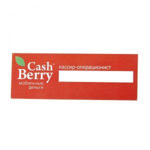 бейдж ламинированный Cash Berry