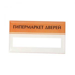бейдж с полимерной заливкой гипермаркет дверей