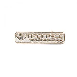 значок металлический литье прогресс серебристый