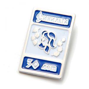 значок металлический штамповка эмали синильга