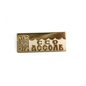 значок металлический штамповка ссо ассоль
